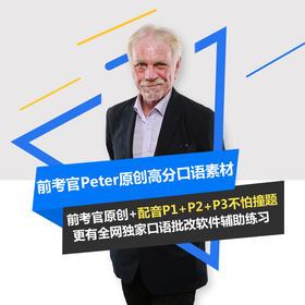 【视频】雅思前考官Peter原创口语素材