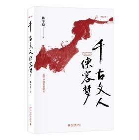 《千古文人侠客梦》(增订本)