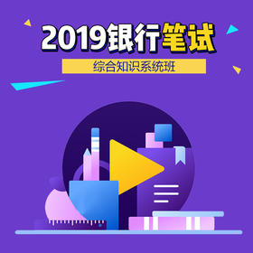 2019年银行笔试综合知识系统班
