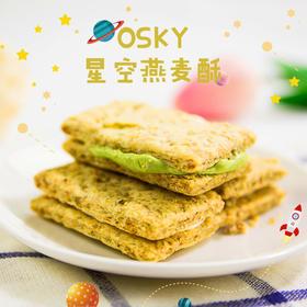 【新品上市/买二送一】Osky星空燕麦酥牛轧饼280g 台湾特色 抹茶/原味
