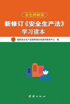 新修订《安全生产法》学习读本 (彩色图解版)