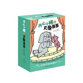 《开心小猪和大象哥哥》一套连续9年位居《纽约时报》畅销书榜,最棒的儿童情商教育启蒙