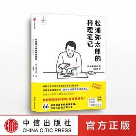【包邮 预售 7月上旬发货】明天做什么吃呢 松浦弥太郎的料理笔记 松浦弥太郎 著