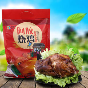 山东特产阿胶烧鸡