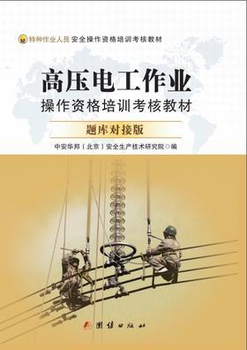 高压电工作业操作资格培训考核教材