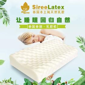 siree泰国进口天然乳胶枕