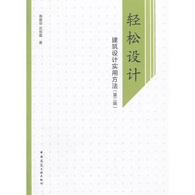 《轻松设计——建筑设计实用方法》第二版
