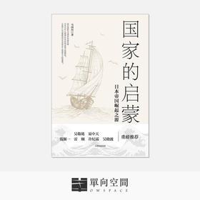 《国家的启蒙: 日本帝国崛起之源》 马国川 著