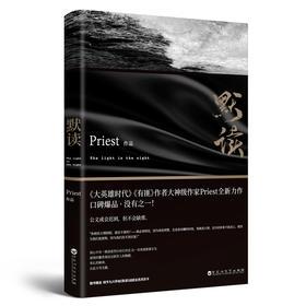 《默读》全两册  大神级作家Priest 罪案系列小说