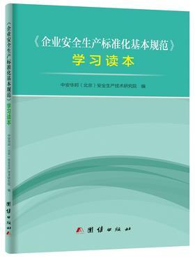 《企业安全生产标准化基本规范》学习读本