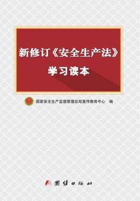 新修订《安全生产法》学习读本