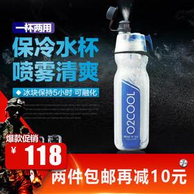 【酷爽潮流】美国O2COOL 保冷喷雾运动水壶