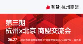 【有赞杭州商盟】第三期 杭州&北京商盟交流会 众多流量大号等你来撩 早鸟价
