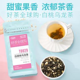 分分钟白桃乌龙茶 水果茶 茶叶散装50g