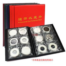 纪念币收藏册 保护册 空册 钱币硬币定位册 高品质质量好 36格