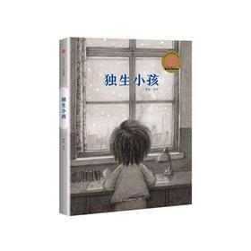 《独生小孩》——一个中国80后女孩用一支铅笔感动全世界,《纽约时报》年度10佳绘本