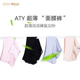 【安芳新品】全新升级海苔抗菌布面膜美白内裤,丝丝滑滑的,就像给臀部做一整天SPA  12298046