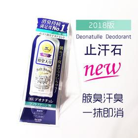 【2018新版】日本COSME大赏Deonatulle腋下止汗除异味消臭石除臭石 20g
