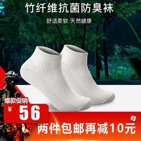【双脚冰凉2度】竹纤维抗菌防臭袜  5双套装