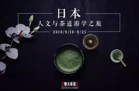 日本 · 人文与茶道游学之旅,9月19日起航,报名从速~