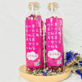 【小农妹】面色红润丨玫瑰花茶  58g/瓶【全国包邮】