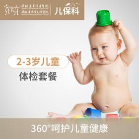 远东 儿保科2-3岁宝宝儿童体检套餐【购买后请保存二维码,凭二维码消费】