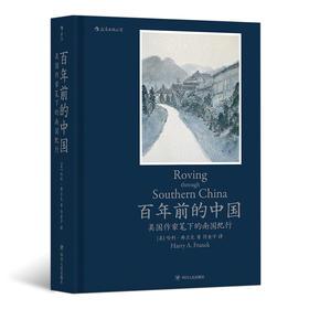百年前的中国 美国作家笔下的南国纪行