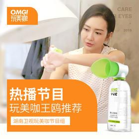 【官方授权】小心眼雾化洗眼液 喷一喷缓解眼部干痛疲劳 一瓶一个月