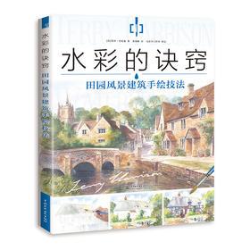 《水彩的诀窍 田园风景建筑手绘技法》