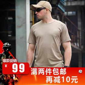 【急速快干】CQB Coolmax速干T恤