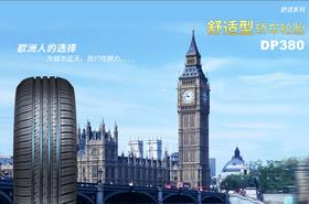 【内江车友活动】钻石轮胎五折价,车之翼汽车服务中心保养半价