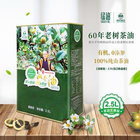 【绿优原生】 野生山茶油 低温压榨清香型2.5L