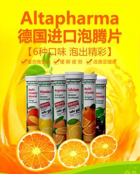 德国进口泡腾片altapharma成人儿童维C补充多种维生素VC饮料维C片