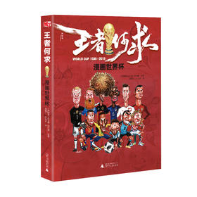 《王者何求:漫画世界杯》——1930-2018年,21届世界杯赛事,送给爱球的宝贝!