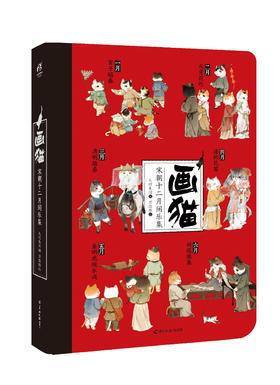 《画猫·宋朝十二月闲乐集》宋朝风情主题笔记本
