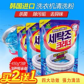 【买二送一】韩国原装进口洗衣机清洗粉    内胆除菌快速高效去污杀毒机槽清洁剂