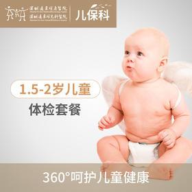 远东 儿保科 1.5-2岁宝宝体检套餐【购买后请保存二维码,凭二维码消费】