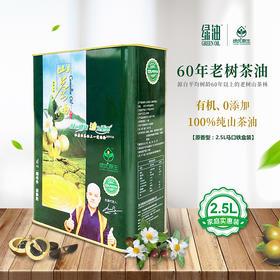 【绿优原生】 野生山茶油 物理压榨原香型2.5L