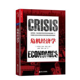 【湛庐文化】 危机经济学