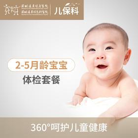 远东 儿保科 2-5个月宝宝体检套餐【购买后请保存二维码,凭二维码消费】