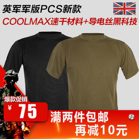 【军版物资】英军公发军版COOLMAX短袖