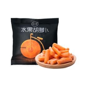 优选 | 水果胡萝卜零食 吮指甜心新鲜迷你小手指胡萝卜128g*6袋