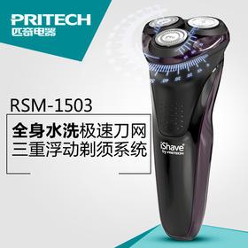 匹奇 Pritech 三刀头 全身水洗 电动剃须刀 RSM-1503