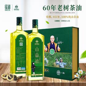 【绿优原生】 野生山茶油 低温压榨清香型1000ml*2