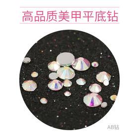 美甲平底钻白钻AB幻彩钻 指甲钻DIY装饰品银底水钻混彩钻