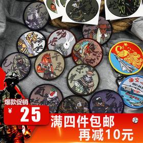 【士气臂章】12生肖系列海空英雄系列