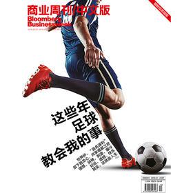 《商业周刊中文版》 2018年7月第12期