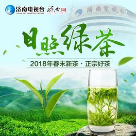 【特惠】圣园春2018年日照绿茶优惠第一波!75元一斤!