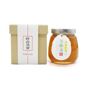【中秋-折扣专区】等蜂来蜂蜜 | 天然高原野山花蜜618g