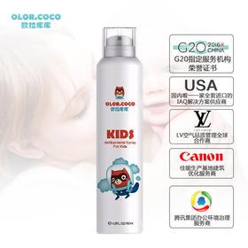 【抑菌、灭菌、去异味3合1 G2O指定品牌】美国施凯西儿童空气抑菌治理喷雾 喷一喷去除95%细菌、还能除甲醛